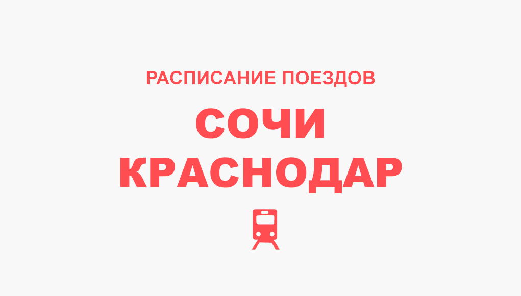 Расписание поездов Сочи - Краснодар