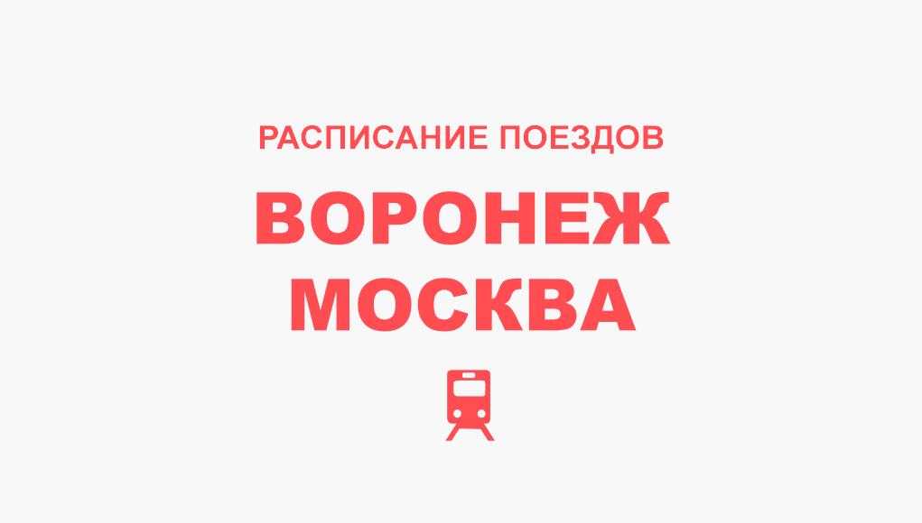 Расписание поездов Воронеж - Москва