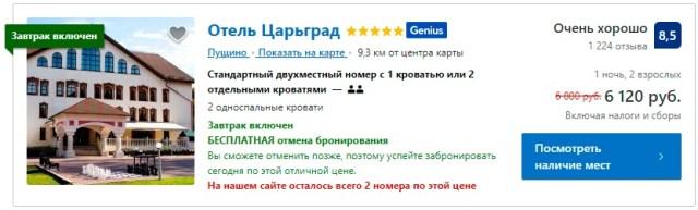 Отель Царьград 5*