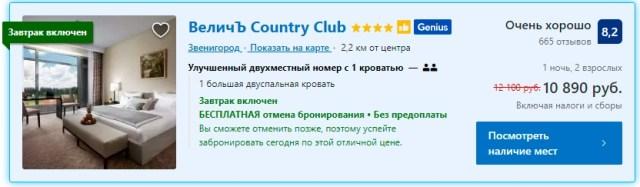 ВеличЪ Country Club 4*