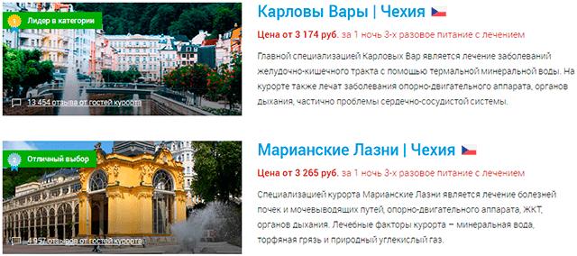 Sanatoriums.com - cамые популярные курорты: Карловы Вары и Марианские Лазни