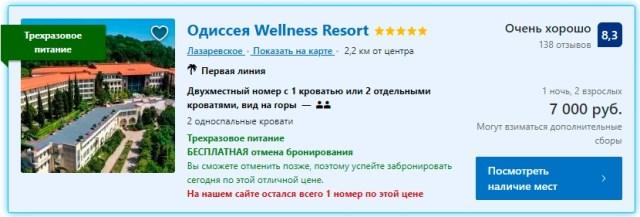 Одиссея Wellness Resort 5* Лазаревское
