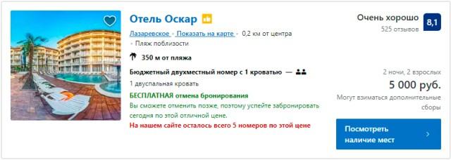Отель Оскар Лазаревское