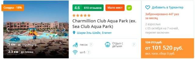 Charmillion Club Aqua Park 5 звезд Шарм-эль-Шейх