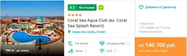 Coral Sea Aqua Club 4* Шарм-эль-Шейх