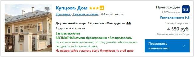 Отель Купцовъ Дом 3* Ростов-на-Дону