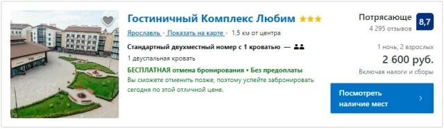 Гостиничный Комплекс Любим 3* Ярославль