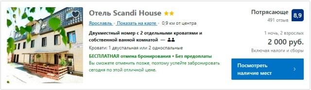 Отель Scandi House 2* Ярославль