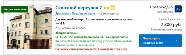 Сквозной переулок 7 2* Ярославль