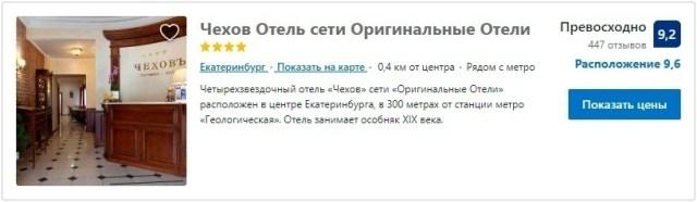 Отель Чехов 4* Екатеринбург
