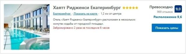 Хаятт Ридженси Екатеринбург 5*