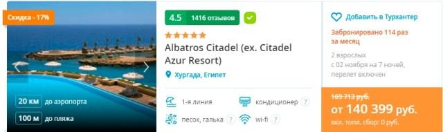 Albatros Citadel 5* Хургада