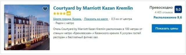Courtyard by Marriott Kazan Kremlin 4*