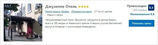 Джузеппе Отель 4* Казань