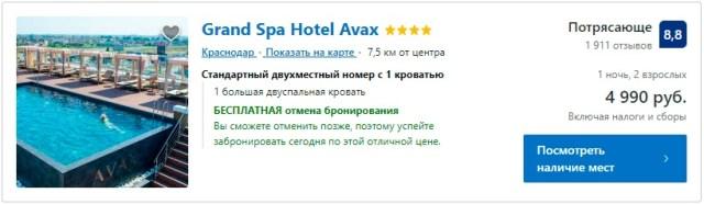 Grand Spa Hotel Avax 4* Краснодар