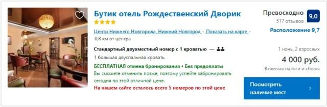 Бутик отель Рождественский Дворик 4* Нижний Новгород