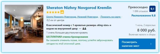 Отель Sheraton Nizhny Novgorod Kremlin 5*