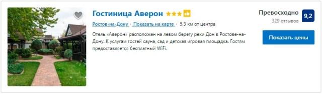 Гостиница Аверон 3* Ростов-на-Дону