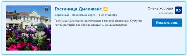 Гостиница Дилижанс Ростов-на-Дону