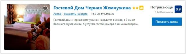 Гостевой Дом Черная Жемчужина 2* Ростов-на-Дону