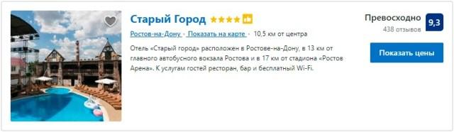 Отель Старый Город 4* Ростов-на-Дону