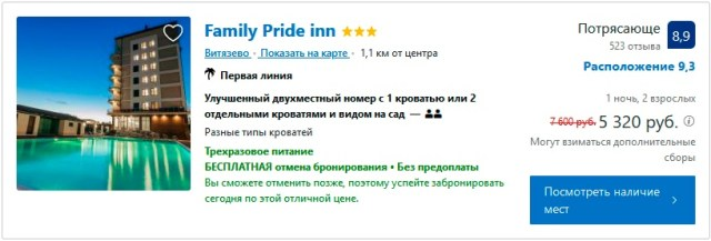 Family Pride inn 3* Витязево