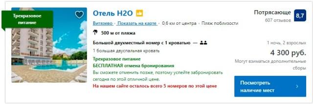 Отель H2O Витязево