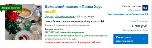 Домашний пансион Понка Хаус Суздаль