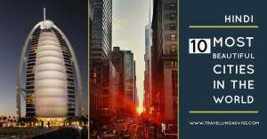 10 Most Beautiful Cities in the World in Hindi | Best Places to Travel in 2021