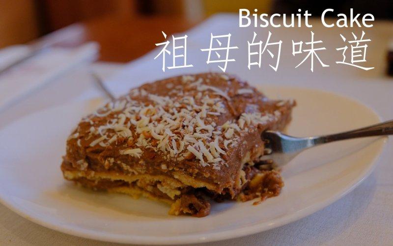 祖母的味道 – 保加利亞Biscuit Cake