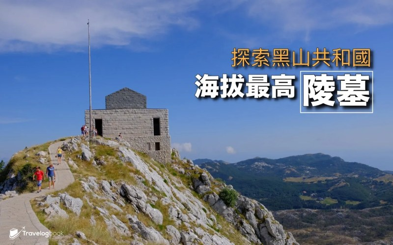 【黑山】海拔最高的陵墓 Mausoleum of Petar II Petrovic-Njegos