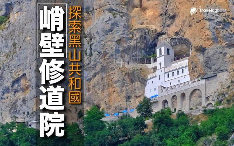 黑山 (Montenegro)嵌入崖中的修道院 – Ostrog Monastery