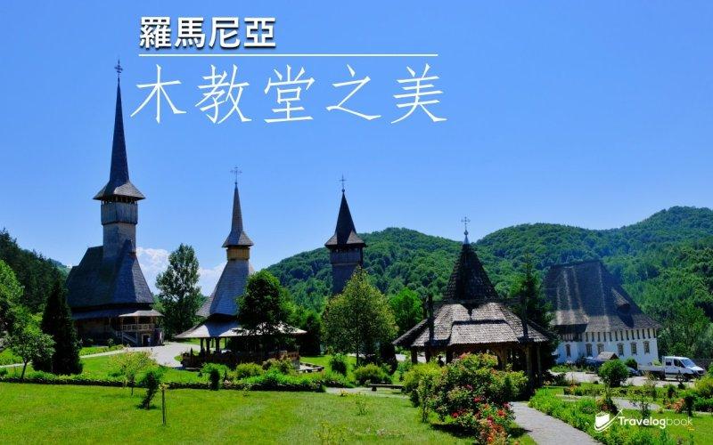 【羅馬尼亞Maramures】Bârsana Monastery 木教堂之美