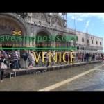 Venice in Acqua Alta: Live From Piazza San Marco