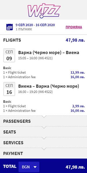 самолетни-билети-варна-виена