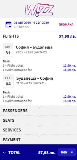 полети-от-софия-до-будапеща