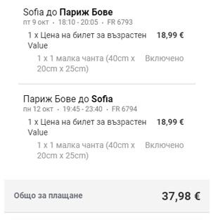 полети-до-париж-от-софия