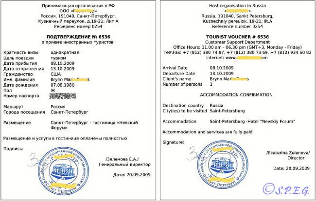 Facsimile di lettera di invito (voucher) per la Russia