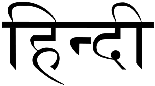 India – A rustic with over 22 languages!