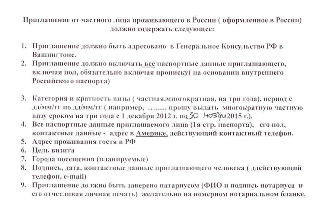 Private russian visa invitation letter kalmykia according to private russian visa invitation letter russian migration laws you cannot stay in russia for more than 90 consecutive days stopboris Image collections