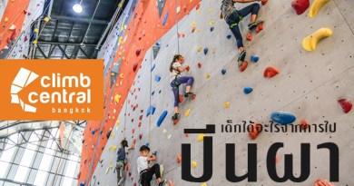 Climb Central Bangkok กิจกรรมที่เด็กได้มากกว่าการปีนผา