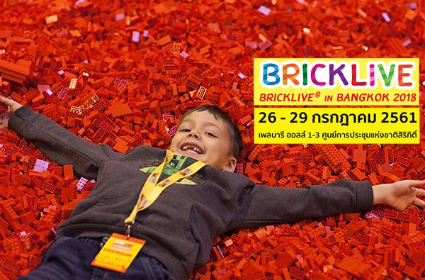 BRICKLIVE Built For LEGO Fan จะมาเมืองไทยแล้ว