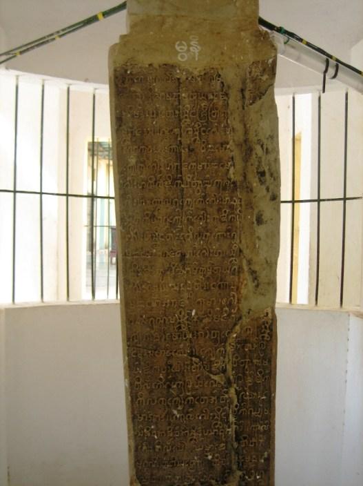 Myazedi Inscription