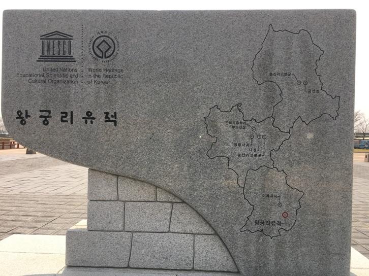 Baekje Iksan