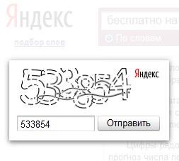 Как отключить капчу в Яндекс Wordstat