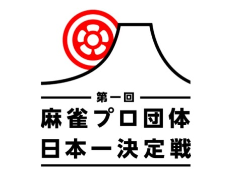 麻雀プロ団体日本一決定戦