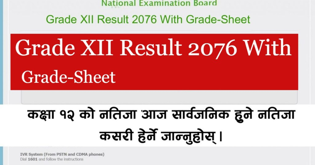 How To Check NEB Result 2076 Grade 12 Result Trending