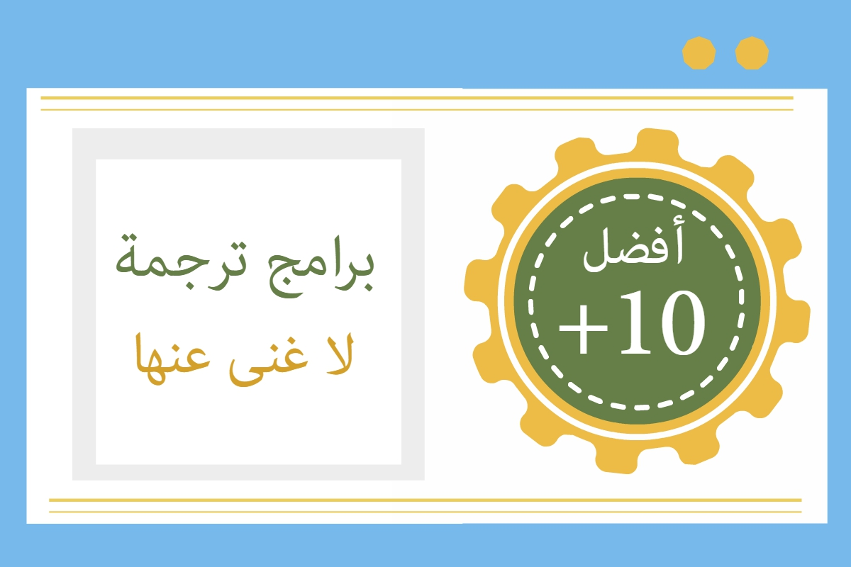 10 أدوات لغة و برنامج ترجمة لا يستغني عنها أي مترجم Trgamah