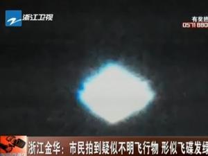 Siswi SMPN 2 Pemali Rekam Video Benda Mirip UFO