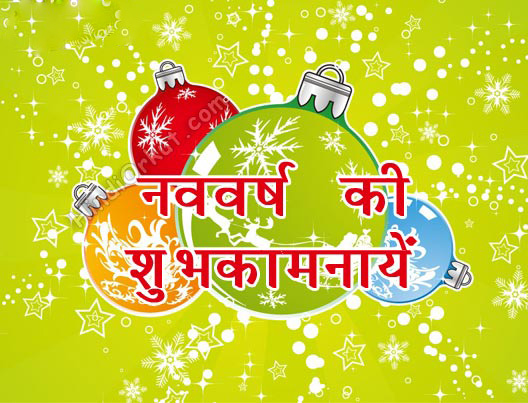 New Year Greeting Messages In Hindi